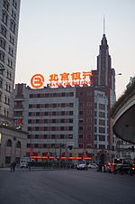 New Chung Wei Bank Building Shanghai.JPG