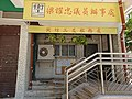 Office of District Council Member Leung Yiu Chung part 2 in May 2021.jpg