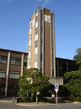 Image illustrative de l'article Université d'Okayama