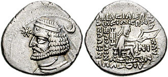 Orodes II - Coin of Orodes II.