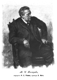 Pisarev by Repin (engraving Mate).png