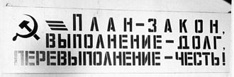 Five-year plans for the national economy of the Soviet Union - Image: Pn slogan zakon