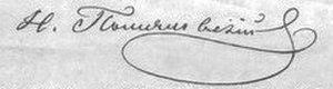 Nikolai Pomyalovsky - Image: Pomyalovsky Signature