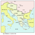 Prefecture of Illyricum map-zh.png