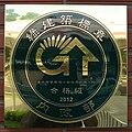 ROC-MOI Green Building Label on Shilin Precinct, Taipei City Police Department 20130928.jpg