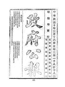 ROC1921-03-16--03-31政府公报1818--1833.pdf