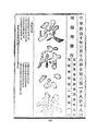 ROC1921-03-16--03-31政府公報1818--1833.pdf