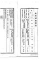 ROC1928-07-26-1928-07-26Law90017att.pdf