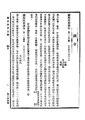 ROC1929-12-13國民政府公報344.pdf