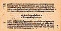 Ramayana Bal Khanda Tattva Deepika Tika, Sanskrit, Devanagari.jpg