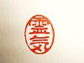 Reiki-Hanko.JPG