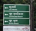 Road signs - Cambodia. Sihanoukville.jpg