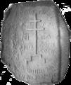 Rogvolod Stone Mikhailov.png