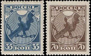 Rihards Zariņš - Image: Russia 1918 CPA 1 2 stamps (October Revolution)