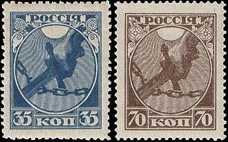 Rihards Zariņš - Image: Russia 1918 CPA 1 2 stamps (October Revolution)