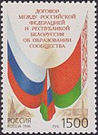 Russia stamp 1996 № 313.jpg
