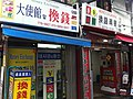 SK 南韓 Korea tour 明洞 Myeong-dong July-2013 shop signs.JPG