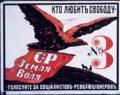 SR election poster List 3, 1917 election.png