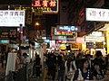 Sai Yeung Choi Street South at night outside Mong Kok MTR station.JPG