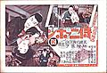 Samurai Nippon 1931.JPG