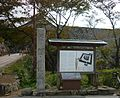 Sasaymajyo18.JPG