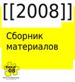 Sbornik08.png