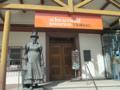 Schwarzwaldmuseum in triberg.png