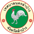 Seal of Lampang.png