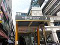 Seomun market station entrance 3 20170504 125050.jpg