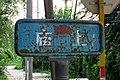 Sign of Miaoshang Village (20180728152144).jpg