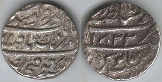 Bhangi Misl - First Coin Issued by Bhangi Misl