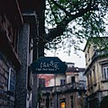 Siming, Xiamen, Fujian, China - panoramio (8).jpg