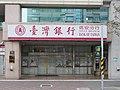 Sinan Branch, Bank of Taiwan 20191214.jpg