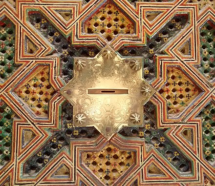 A slot for giving zakat at the Zaouia Moulay Idriss II in Fez, Morocco Slot at the Zaouia Moulay Idriss II 1.jpg