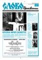 Slovo-28-2005.pdf