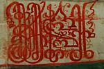 Solomon II signature.jpg