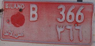 Vehicle registration plates of Somaliland - Special licence plate