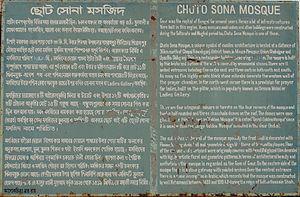 Choto Sona Mosque - Plaque at the entrance with a short history of the mosque