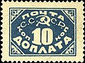 Stamp Soviet Union 1925 D15.jpg