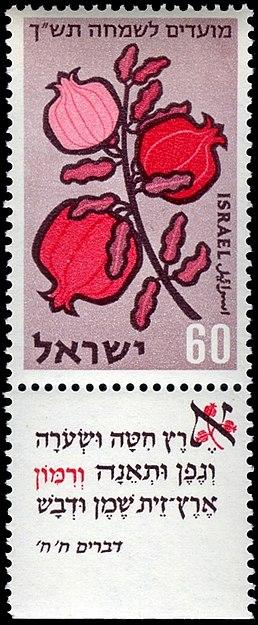 File:Stamp of Israel - Festivals 5720 - 60mil.jpg