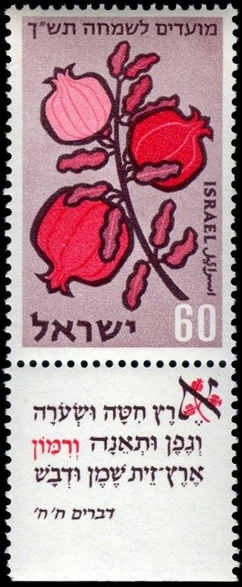 Stamp of Israel - Festivals 5720 - 60mil