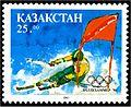 Stamp of Kazakhstan 036.jpg