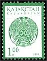 Stamp of Kazakhstan 283.jpg
