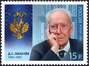 Dmitry Likhachov - Dmitry Likhachov on a 2011 Russian stamp
