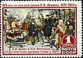 Stamp of USSR 1812.jpg