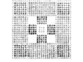 Su Hui's palindrome.png