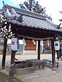 Sugawara-Ten'man-gû Shintô Shrine - Chôzuya.jpg