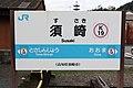 Susaki Station-2018-04.jpg
