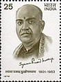 Syama Prasad Mukherjee 1978 stamp of India.jpg