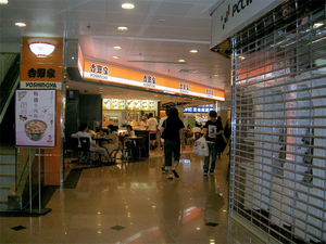 Sceneway Plaza - The PARKnSHOP area in 4/F
